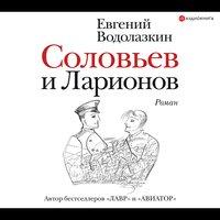 Соловьёв и Ларионов - Евгений Водолазкин