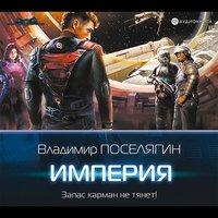 Империя - Владимир Поселягин