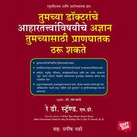 Tumchya Doctoranche Aahar Tatvanvishayi Adnyaan Tumchyasaathi Praanghatak Tharu Shakte - R. D. Strand