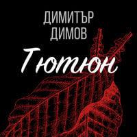 Тютюн - Димитър Димов