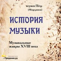Музыкальные жанры XVIII в - игумен Петр (Мещеринов)