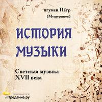 Светская музыка XVII в. - игумен Петр (Мещеринов)