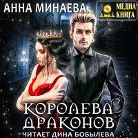 Королева драконов - Анна Минаева