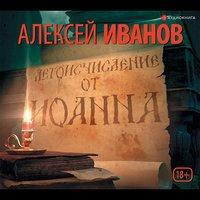 Летоисчисление от Иоанна - Алексей Иванов
