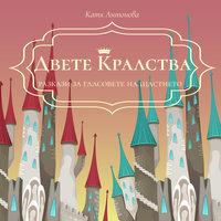 Двете кралства - Катя Антонова