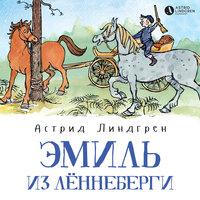 Эмиль из Лённеберги (кн1) - Астрид Линдгрен
