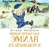 Новые проделки Эмиля из Лённеберги ( кн2) - Астрид Линдгрен