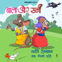 Bala aur Sunny S01 E01 - Jayanti Ranganathan