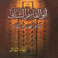 أبو القاسم الشابى ـ شاعر الحب والثورة - رجاء النقاش
