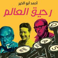 رحيق العالم - أحمد أبو الخير