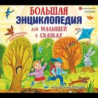 Большая энциклопедия для малышей в сказках - Наталия Немцова