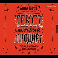Текст, который продает товар, услугу или бренд - Анна Шуст