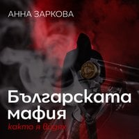 Българската мафия - Анна Заркова