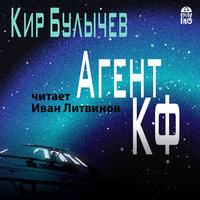 Агент КФ - Кир Булычёв