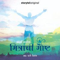 Mitrachi Goshta - Aarya Naik