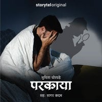 Parkaya - Suchita Ghorpade