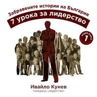 Забравените истории на България. 7 урока за лидерство - Ивайло Кунев