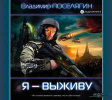 Я - выживу - Владимир Поселягин
