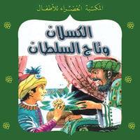 الكسلان وتاج السلطان - يعقوب الشاروني