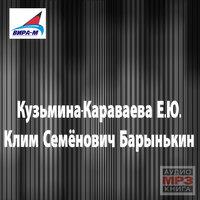 Клим Семенович Барынькин - Елизавета Кузьмина-Караваева