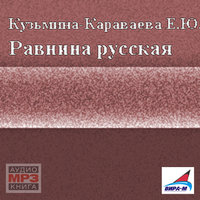 Равнина русская - Елизавета Кузьмина-Караваева