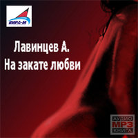 На закате любви - Александр Лавинцев