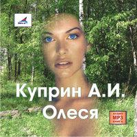 Олеся - Александр Куприн
