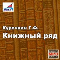 Книжный ряд - Григорий Курочкин