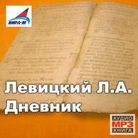 Дневник - Лев Левицкий