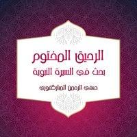 الرحيق المختوم بحث في السيرة النبوية - صفي الرحمن المباركفوري