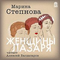 Женщины Лазаря - Марина Степнова
