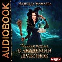 Черная ведьма в Академии драконов - Надежда Мамаева