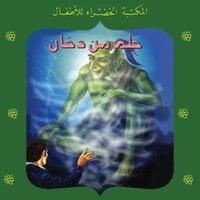 حلم من دخان - عبد المنعم جبر عيسى