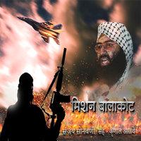 Mission Balakot - Sanjay Sonawani