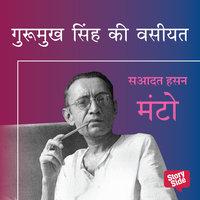 GURUMUKH SINGH KI VASIYAT - Sadat Hasan Manto