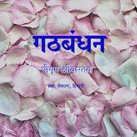 Gathbandhan - Peeyush Shrivastava