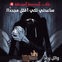 ساعدني لكي أقتل مجددا - وائل رداد