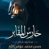 حارس المقابر – مذكرات قاتل - حسن محمد عوض الله