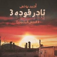 نادر فوده 3 - النقش الملعون - أحمد يونس
