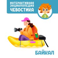 Байкал - Нарине Айгистова