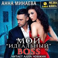 """Мой """"идеальный"""" BOSS - Анна Минаева"""