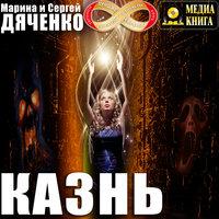 Казнь - Марина Дяченко,Сергей Дяченко