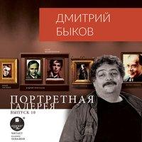 Портретная галерея. Выпуск 10 - Дмитрий Быков