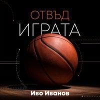 Отвъд играта - Иво Иванов