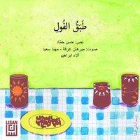 طبق الفول - حسن حماد