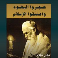 هجروا اليهودية واعتنقوا الإسلام: ستة عشر يهوديا في رحاب الإسلام - شادي خلف