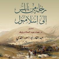 رحلة من نابلس إلى اسلامبول - عبد القادر أبو سعود المقدسي