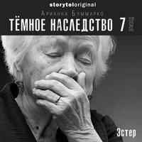Темное наследство. Серия 7 - Арианна Буммарко