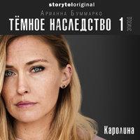 Темное наследство. Серия 1 - Арианна Буммарко