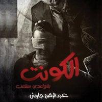 الكونت - عبد الرحمن جاويش